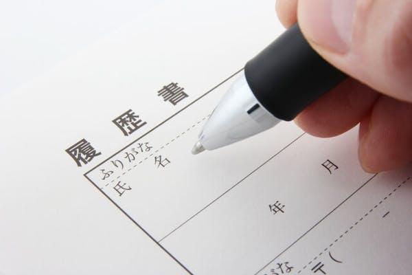 医師の転職で必要な履歴書の書き方【正しい履歴書】